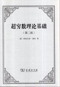 超穷数理论基础(第二版)