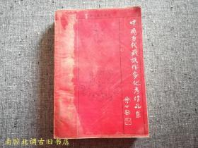 中国当代藏族作家优秀作品集