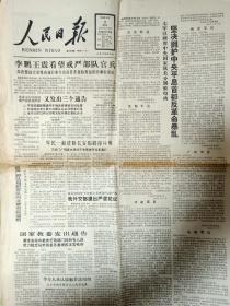 人民日报1989年6月9日,四版。