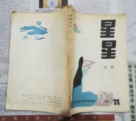 星星诗月刊 1986年11月号(中国诗歌社团诗选专号)