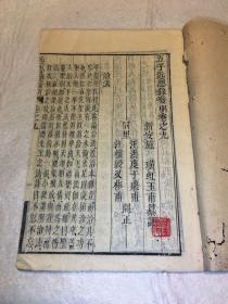 《五子近思录发明》卷九、十,线装一册全。(清)施璜纂注。清康熙四十一年(1702)刻本。精刻精印,避讳严谨。原装原封,大开本
