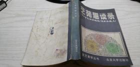 艺苑趣谈录(文艺美学丛书)龙协涛 1984年一版一印