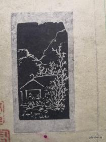 雨农篆刻印谱
