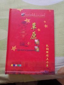草原明珠-包钢辉煌五十年精美六碟VCD