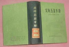 实用五金手册(第三版)【60开精装】