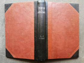 测量学和测图学 1964年1~6【俄文版】16开精装本,合订本