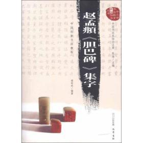 正版 赵孟頫《胆巴碑》集字谢昭然9787807529835巴蜀书社 书籍