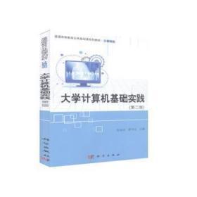 全新正版图书 大学计算机基础实践  张高亮  科学出版社  9787030654748胖子书吧