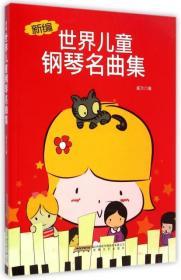 正版 新编世界儿童钢琴名曲集威尔9787539649962安徽文艺 书籍
