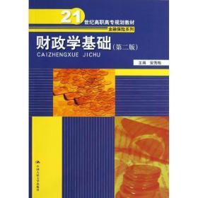 正版 财政学基础 (D2版)安秀梅9787300174624中国人民大学出版社 书籍