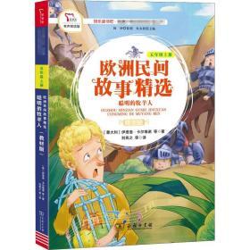 欧洲民间故事精选:聪明的牧羊人(五年级上册教材版有声朗读版)