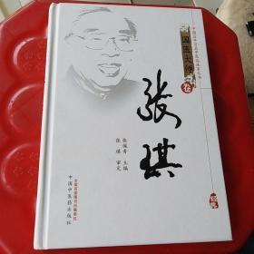 中国百年百名中医临床家丛书:张琪
