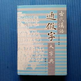 古代汉语通假字大字典(精装)16开