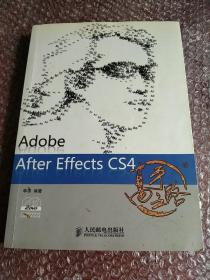 Adobe After Effects CS4高手之路