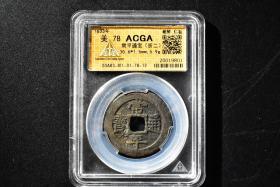 (丙4676)ACGA评级 常平通宝(折二) 一枚 美78 1633年 折二 朝鲜仁祖 古钱币