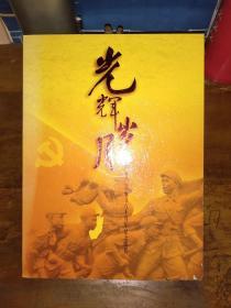 光辉岁月 中国共产党成立八十周年纪念邮册