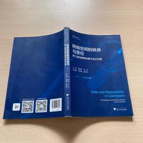 网络空间的秩序与责任:第二届互联网法律大会论文集/互联网法学丛书