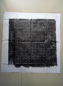 北周宇文瓘墓志(馆藏精品)