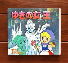 冰雪女王/白雪女王 日文版 动画大世界29