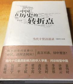 在中国历史的转折点