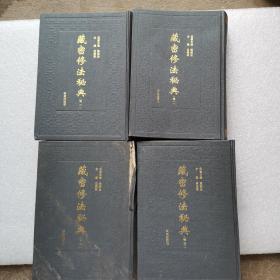 藏密修法秘典(全五册)【缺第5卷】有一本八五  品 看图