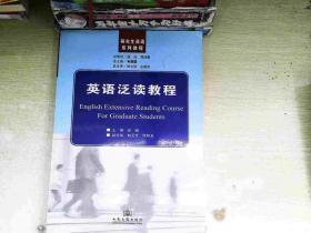 英语泛读教程