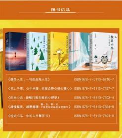 心灵治愈全书(全五册)        0I30L