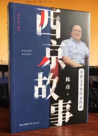 西京故事(插图本)(陈彦小说三部曲)