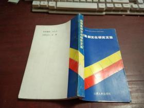 山西集邮文化研究文集M2862