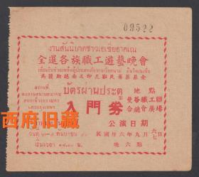 民国门票,华侨善举,1947年为援助越南及印尼筹募基金,曼谷联合会广场【入门券】
