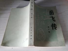 岳飞传【增订本】邓广铭  著
