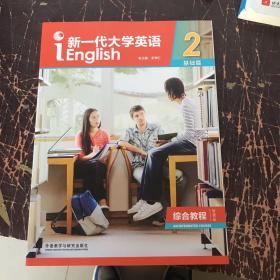 新一代大学英语2(基础篇综合教程智慧版)单本书如图无配件(暇疵如图)