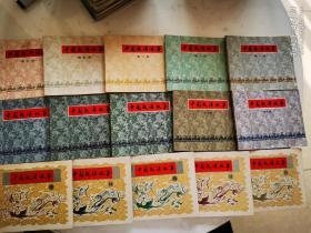 中国成语故事 连环画 第1〜15册