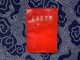 毛泽东选集 第二卷 (红皮本,根据1952年8月第1版重排本,1966年7月改横排本,1967年8月天津第15次印刷)