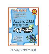 Access 2003数据库管理入门与提高(没有附光碟)