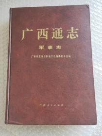广西通志  军事志