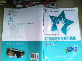 新课标全解与精练系列:高中数学教材全解与精练(高1)(上)   书有笔迹