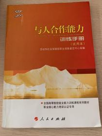 与人合作能力:训练手册(试用本)