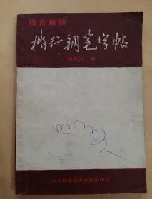 赠言集锦-楷行钢笔字帖.