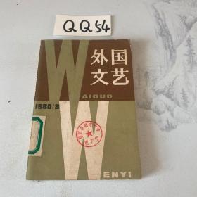 外国文艺 1980年第3期
