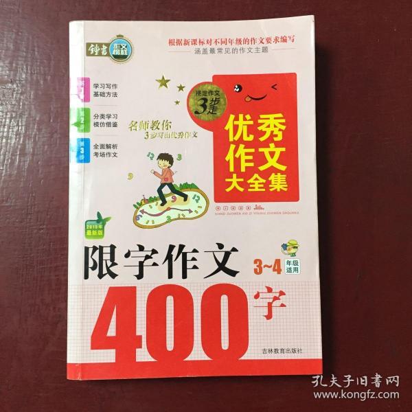 搞定作文3步走优秀作文大全集:限字作文400字(三至四年级 适用2015年最新版)