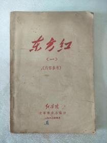 首见 文革 毛边本 空白日记本《红冶院——东方红》挂羊头卖狗肉书名实际是笔记本