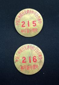 工行天津银行和平区办事处铜号牌两枚连号