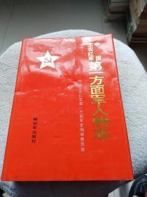 中国工农红军第一方面军人物志(精装)