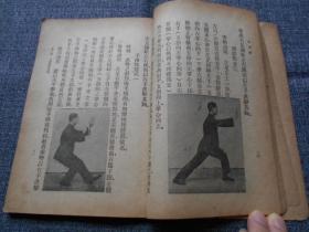 1951年【太极拳】吴图南  著,商务印书馆