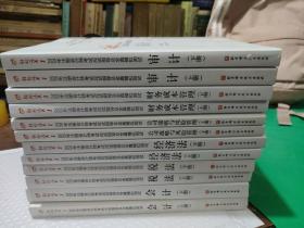2020年CPA考试教材全6本+东奥轻一(共18本)