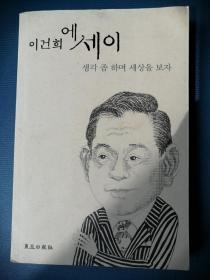 이건희 에세이 韩文原版:三星集团会长李健熙散文集