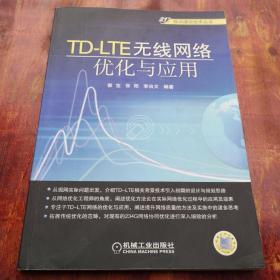 移动通信技术丛书:TD-LTE无线网络优化与应用