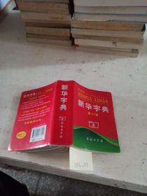 新华字典:双色本