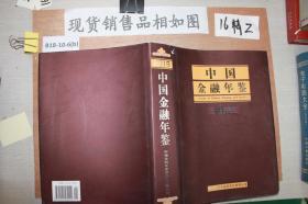 中国金融年鉴2013